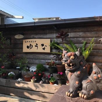 「ゆうな」とは沖縄の方言で「オオハマボウ」のことだそうです。オオハマボウの花言葉は「楽しい思い出」、このお店で楽しい思い出を作ってもらいたいという店主の思いでつけられた店名どおり、お子様連れにも嬉しい全席禁煙、送迎ありのお店です。