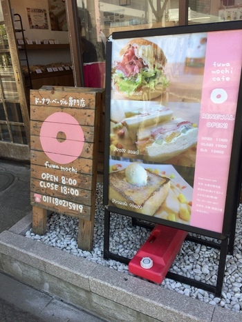 """北海道にある「ふわもち邸」は、""""ふわふわでもちもち""""の食感にこだわったドーナツ・ベーグルのお店です。天然酵母や北海道産の小麦など、厳選した材料を使っています。"""