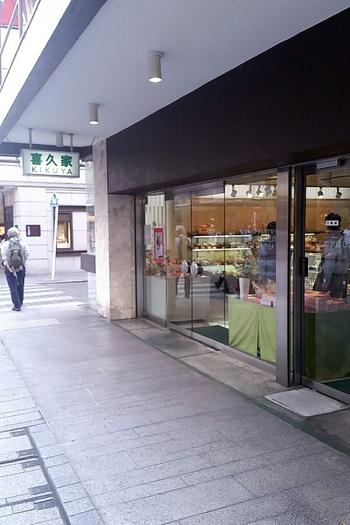 元町地区にある老舗の洋菓子店「喜久家洋菓子舗」は、横浜のお土産には欠かせません。創業から90年余りの歴史があり、多くの人に愛されてきた味がここにあります。