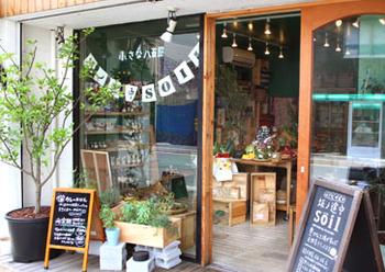 ぱっと見ただけでは八百屋さんと気づかないかも? 雑貨屋さんのようなかわいらしい店構えのこちらが京都駅の南側、東寺の近くにある『坂ノ途中soil』です。近鉄京都線の東寺駅から徒歩5分ほどですが、JR京都駅の八条口からも約20分ほどで歩けますので、京都の街を眺めながら散歩してもいいかもしれないです。