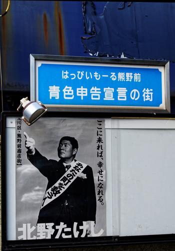 熊野前商店街は、20年以上前に「天才・たけしの元気が出るテレビ」で大きく取り上げられた商店街。ポスターのたけしさんもお若いですね。