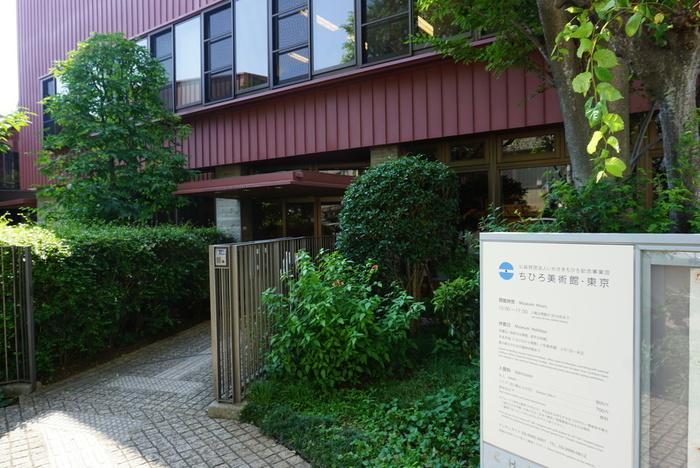 東京の練馬区 下石神井にあるちひろ美術館。ここは、絵本作家 いわさきちひろさんが作品を生み出した自宅兼アトリエの邸宅を美術館へと改装した、世界初の絵本美術館です。
