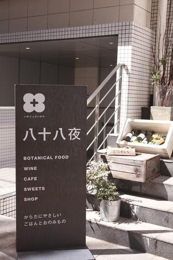 """「八十八夜(はちじゅうはちや)」は、吉祥寺駅の公園口から徒歩5分ほどの吉祥寺通り沿いにあるビルの2階です。お店のコンセプトは""""からだにやさしいごはんとおのみもの""""。ひとりでゆったり過ごしたい時も、大勢でワイワイしたい時もおすすめの野菜レストランです。"""