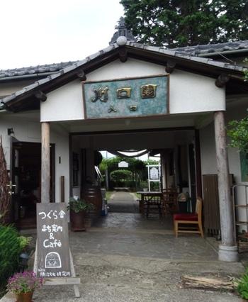 「つぐら舎」は、勝沼ICから車で5分ほどのところにあるカフェです。通り沿いにあるのですが、一見すると普通のおうちのように見えるので、「川口園」の看板を目印にすると良さそうです。