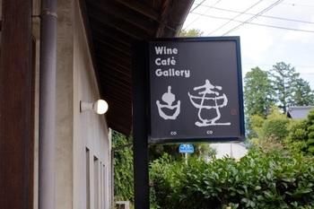 アーティスティックなお店のロゴがおしゃれ。「古壺」と書いて「ここ」と読みます。