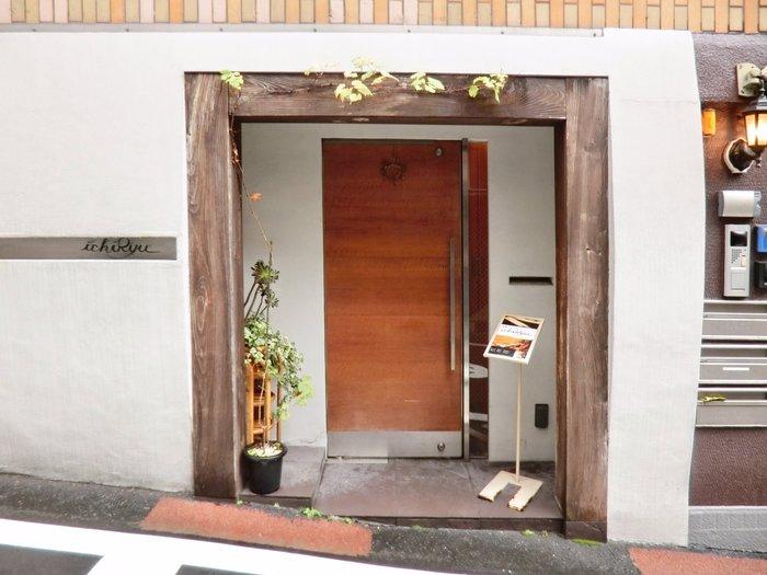 和と一緒にワインを楽しむ店をもう一つ。「和風フレンチ ichiRyu (イチリュウ)」。日比谷線 都営大江戸線 六本木駅から徒歩10分ほどのところにあります。フレンチに和の調理法や食材を組み合わせた、お箸で食べる和風フレンチの店です。ワインも日本人醸造家が海外で作るものや、国産ワインも揃えられているのが特徴。