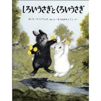こちらは初版が1965年という、世代を超えて愛されている一冊。子どものころ読んでいた絵本を、大人になってから読むと、また新しい気づきがありますよね。 物語は、仲良しのしろいうさぎとくろいうさぎが、美しい森の中で遊んでいる場面から始まります。ふわふわで愛らしいうさぎと森の情景が柔らかいタッチで描かれていて、ページをめくるだけでも心が温まります。