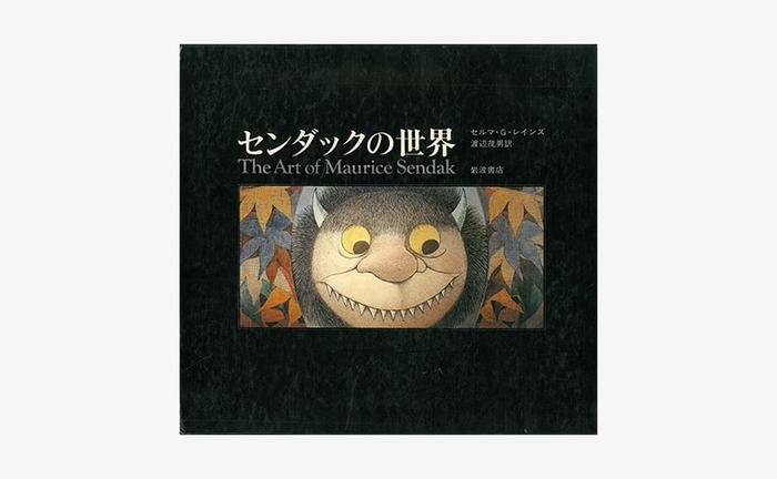 「かいじゅうたちのいるところ」「まよなかのだいどころ」などで世の子供達を魅了するモーリス・センダックは2003年に同賞を受賞しています。