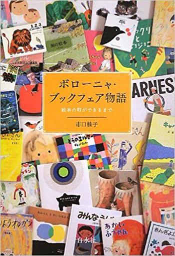 世界初の児童書専門の国際書籍見本市、ボローニャブックフェアの成り立ちがまとめられた書籍も出版されています。絵本の町、ボローニャについて詳しく知りたい方におすすめ♪