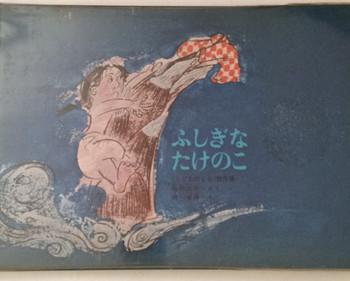 第一回(1967年)のグランプリはこちらの「ふしぎなたけのこ」で日本人絵本作家・瀬川康男さんが受賞しています。 今読んでみても、アジアらしいモチーフや勢いのある筆致など、画面の隅々まで眺めたくなる挿画が素敵です。