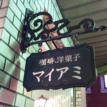 箱根湯本で最も古い1951年創業の喫茶店。箱根の純喫茶と言えば真っ先に名前が挙がるほどの有名店です。