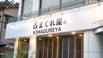 """駅からなんと徒歩約30秒!アクセス最高な場所に日本各地の""""イマ""""を味わえる旬な食材が味わえるお店があるんです。"""