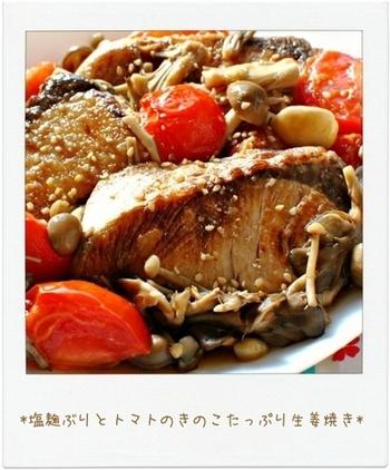「和」のイメージのぶりもトマトやきのこと一緒に炒めると、ちょっぴりイタリアンな見た目に。塩麹に漬け込んでいるのでしっとり柔らか♪