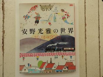 「人魚姫」「絵のない絵本」などの作者として知られるハンス・クリスチャン・アンデルセンにちなんだこの賞は、1956年の創設以来隔年で催され、多くの作家・画家の栄誉を讃えてきました。(※第三回までは特定の作品について、その後の回はその作者の全ての作品についてを対象にしています) 作家賞と画家賞(1966年創設)があり、日本人としては「スーホの白い馬」の赤羽末吉さん、「旅の絵本」などで知られる安野光雅さんが画家賞を受賞している他、1994年にはまど・みちおさん、2014年に「精霊の守り人」シリーズの上橋菜穂子さんが作家賞を受賞しています。