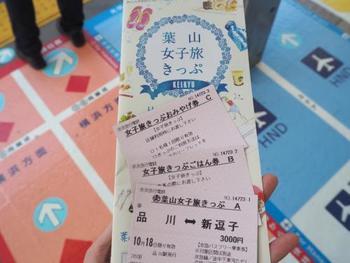 電車とバスの乗車券に、逗子・葉山ごはん券、おみやげ券がセットになったお得な切符もありますよ。女性だけでなく、男性も購入できますので、パートナーと出掛けても良いですね。