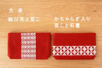 伝統的な刺し子の刺繍を施したポーチは昔懐かしいレトロ可愛い雰囲気。大サイズはペンやメモ帳が丁度良く入るサイズ。化粧ポーチやペンケースとして活躍してくれそうです。