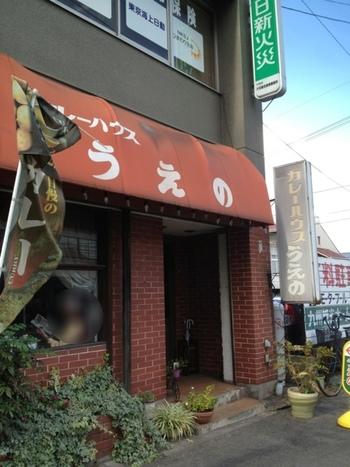 「カレーハウスうえの」は大分市舞鶴にあるレトロなカレー屋さんです。一番の人気メニューは、長く愛され続けている「チキンカツカレー」。