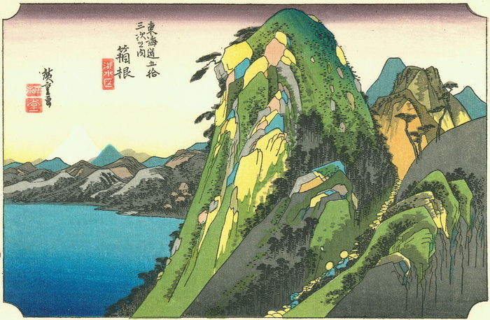 【東海道最大の難所を描いた歌川広重『東海道五拾三次 箱根 湖水図』。険しい峠を超える大名行列が手前に描かれている。】