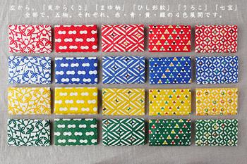カラーは赤、青、黄、緑の4色。柄は画像左から、実からくさ、まゆ柄、ひし形、うろこ、七宝の5種類。明るく可愛らしい和のデザインはどれも魅力的で迷ってしまいそう。名刺入れ以外にも、交通ICカードや、カード入れなど用途ごとに色やデザインを分けて使うのも良いかも。