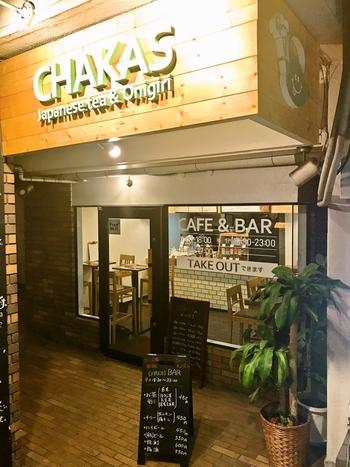 昼間はおにぎりとお茶がいただける日本茶カフェ、夜になると日本茶バルになる「CHAKAS Japanise tea & Onigiri(チャカス)」。日本の文化を楽しめるのが魅力のお店です。
