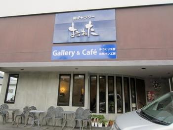 「有田焼」で有名な佐賀県。その有田町にある「創ギャラリー おおた」では、九州駅弁グランプリで1位になったことのある「有田焼カレー」を味わうことができます。店内はモダンでおしゃれです。
