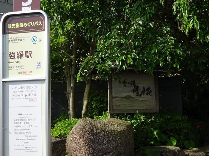 また、湯本駅や小田原駅を経由しなくても、首都圏と箱根を結び、箱根各所を周る「高速乗合バス(小田急箱根高速バス)」や、エリアの観光スポットを周る「観光施設めぐりバス(箱根登山バス)」も運行していますので、ご自身の状況に応じて利用する交通機関を選択することが出来ます。  【「観光施設めぐりバス」は、路線が様々にあり、箱根の観光施設とスポットをくまなく周遊する。画像は、御殿場駅方面行きの強羅駅バス停。】