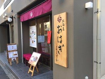北海道の大地から生まれたお米、砂糖、小豆などの素材で作られる「北海道おはぎ よしかわ」。早稲田駅の穴八幡宮近くにあります。