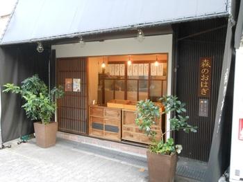 大阪の下町、岡町の商店街にある、旬の素材を生かしたおはぎで有名な「森のおはぎ」。