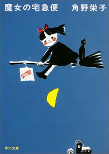 最近では「魔女の宅急便」の作者として知られる角野栄子さんが2018年の作家賞を受賞。多くの子供たちのみならず大人もトリコにする前向きなキャラクターたちに暖かい感動をもらったという人も多いはず。