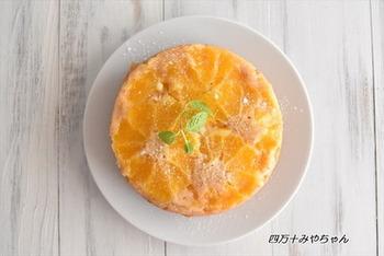 オレンジやデコポンなどを使った、爽やかな甘みのアップサイドダウンケーキ。柑橘系フルーツの輪切りは、見た目もきれいですね。おもてなしにもおすすめ。