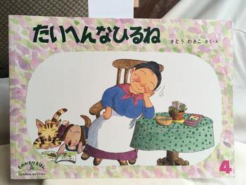 主宰されているのは、「ばばばあちゃんのおはなし」シリーズの著者である絵本作家・さとうわきこさん。さとうさんをはじめ、現在活躍中の作家、亡くなられた先人たちなど…国内外の絵本原画や 絵画、古い絵本などの展示が行われています。