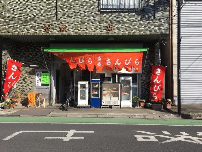 ぱっと目を引く、オレンジ色の暖簾。立ち寄らずにはいられない佇まい。こちらが珍しい、きんぴらごぼう専門店の「斉藤牛蒡店」です。