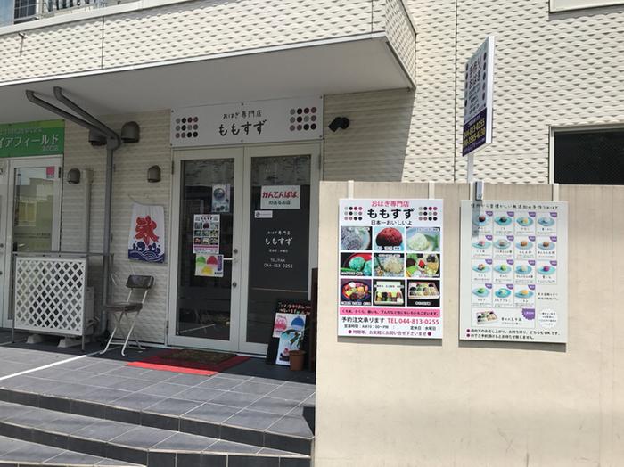 神奈川県の溝の口にあるおはぎ専門店「ももすず」。元々は長野県の伊那市で開業されていましたが、その店舗のフランチャイズとしてここ溝の口で新たに開店したそうです。