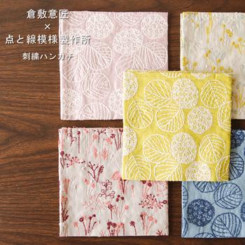 綿100%の生地にあたたかみのある刺しゅうのハンカチは「倉敷意匠×点と線模様製作所」のもの。