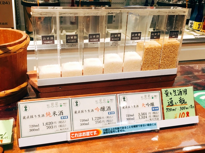 原料米をその場で見ながら選ぶというのも粋なもの。
