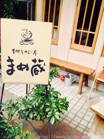 吉祥寺から徒歩6分ほどのところにある欧風カレーが食べられる元祖カレーカフェ。1978年のオープン以来変わらない老舗の味でリピーターも多いのだそう。