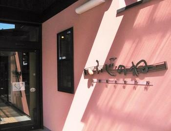JR藤野駅に併設の観光案内所兼ショップ「ふじのね」。作品との出会いだけでなく、前出の特産品『ゆずこしょう』や『ゆずワイン』など、各おみやげが購入可能です。(筆者撮影)