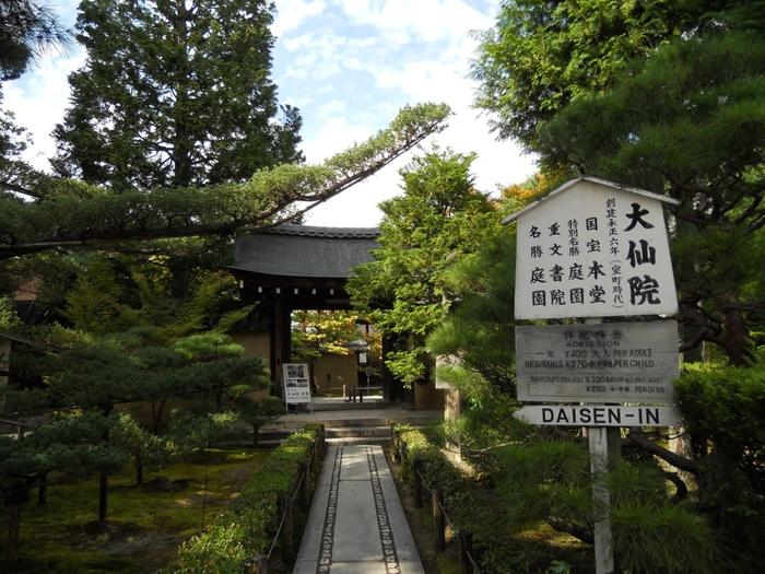 大徳寺内にある「大仙院」の本堂は日本最古の玄関や床の間があることから、国宝に指定されています。さらに、枯山水庭園の原形を残している庭園は、最高傑作ともいわれる高い評価を受けており、特別名勝に指定されています。座禅会が定期的に行われているので、興味がある人は事前に日程や予約の有無など確認しておきましょう。