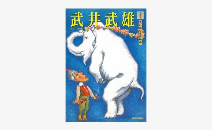 武井武雄さん、ご存知でしょうか? 児童文学者、童画家としてのみならず、デザイナーとしても活躍されました。実は「童画」という言葉をつくったのも、武井さん。童話の添え物として軽視されがちだった子供向けの絵を、作品として昇華させたのです。