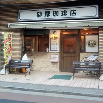 砂塚珈琲店 2号店は、店名が漢字。駅北口から数分のたまプラーザ中央通りにあり、同店の焙煎所に隣接しています。 入口わきのカウンターから、コーヒー豆と2号店の人気メニュー『ソフトクリーム』がテイクアウトできます。