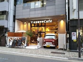 JR総武線の浅草橋駅から歩いて2分ほど、赤い小さな車が目印です。