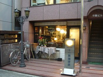 創業1978年の「十一房珈琲店」は、レトロなインテリアで統一された店内に流れる心地いいジャズ。美味しいコーヒーを、落ち着いて味わうことができます。