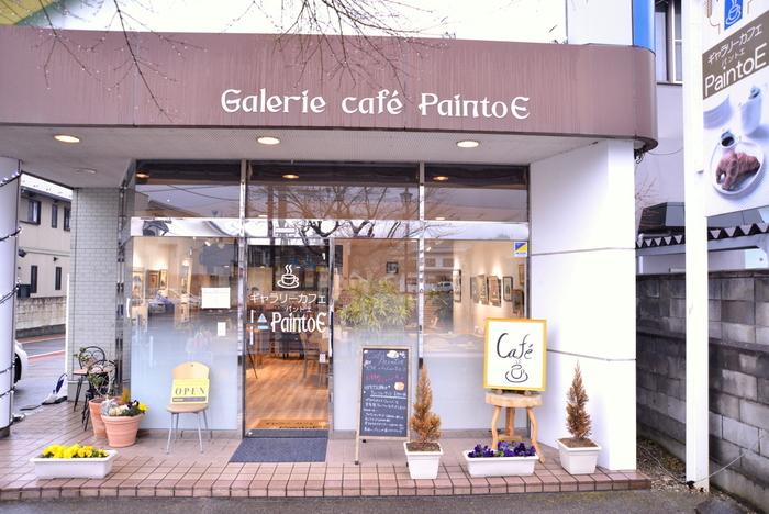 """鬼怒川温泉駅から歩いて4~5分のところにある「Galerie café PaintoE(ギャラリーカフェ パントエ)」。ちょっと変わった店名も""""パンと絵""""と聞けば納得。その名の通り、店内で絵画を鑑賞しながらおいしいパンやコーヒーがいただけるカフェなんです。"""
