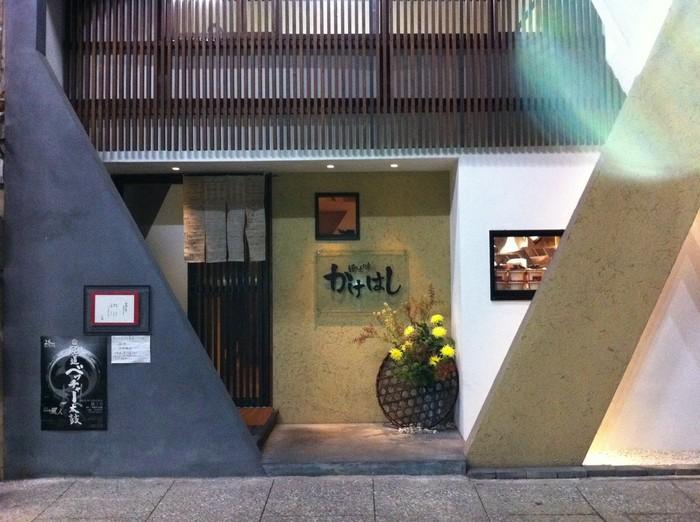 尾道駅から徒歩で6~7分のところにある「郷土味 かけはし」は、尾道を代表するお店として有名です。個室もあるので、お子さん連れでもゆっくりとお食事を楽しめますよ。