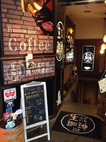 京都の四条通に面した場所にあるのが「生きている珈琲」です。お店の名前の由来が気になるカフェですね。名前の由来は…。公式サイトにも記載されていますが、せっかくならお店で会話を楽しみながら聞いてみた方が楽しみも1つ増えるはず!