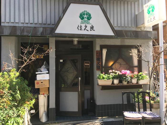 「グリル佐久良」は、浅草寺の観音堂方面の裏路地にある洋食屋さん。昭和42年(1967年)の創業以来、何度もテレビや雑誌などに紹介されている人気店です。