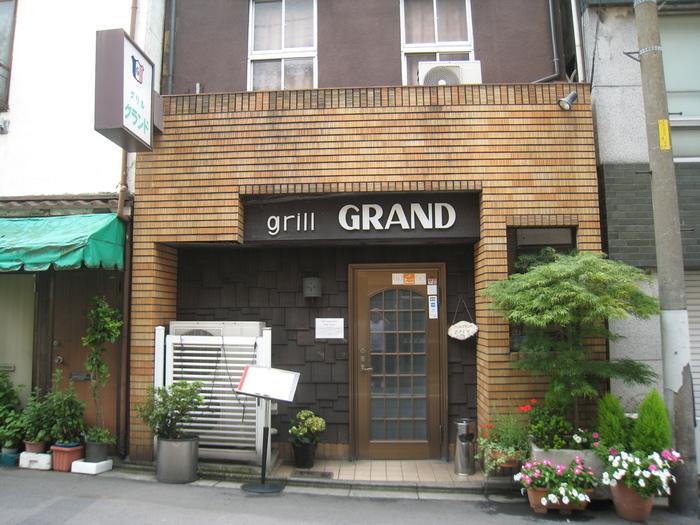 浅草寺を通り抜けた観音寺裏にある「グリル グランド」は、東京メトロ銀座線・東武伊勢崎線の浅草駅から8分ほど歩いたところにあります。住宅街の中にひっそりと佇むお店は、シックでレトロな雰囲気。