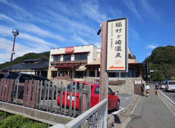 鎌倉では唯一の天然温泉です。