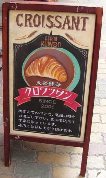 """""""熱海一おいしいパン屋さん""""と評判の味は、地元の方をはじめ多くの方に親しまれています。熱海を訪れたら、ぜひお店をのぞいてみてくださいね。"""
