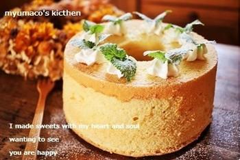 バニラビーンズの甘い香りがたまらないシフォンケーキ。生地にはミルクを使い、まろやかな美味しさに仕上げています。